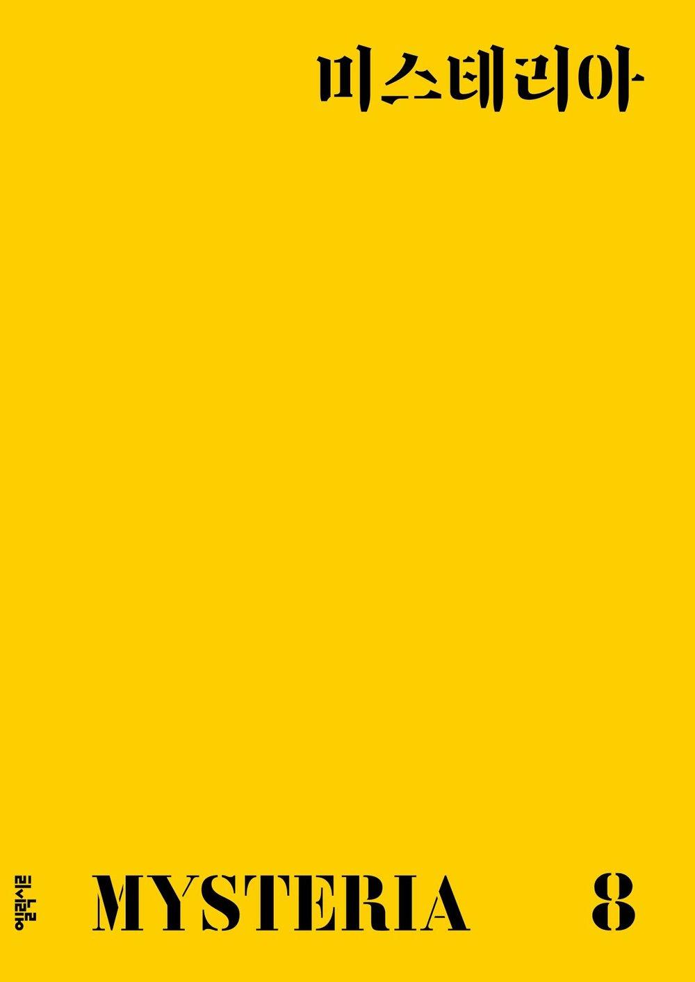 미스테리아8호 표지.jpg