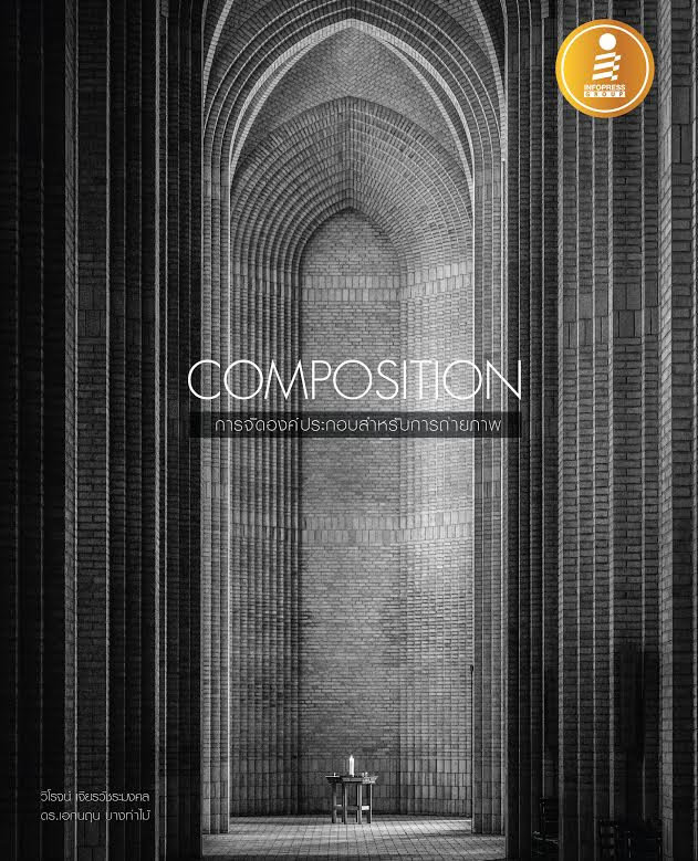 Composition-bookcover.jpg