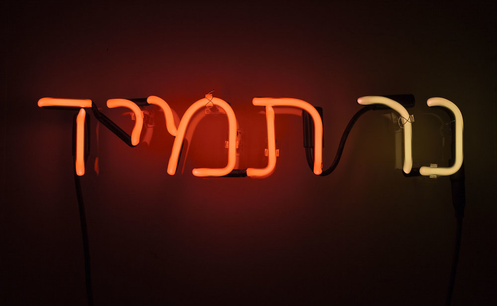 נר תמיד, Ner Tamid (Eternal Flame)