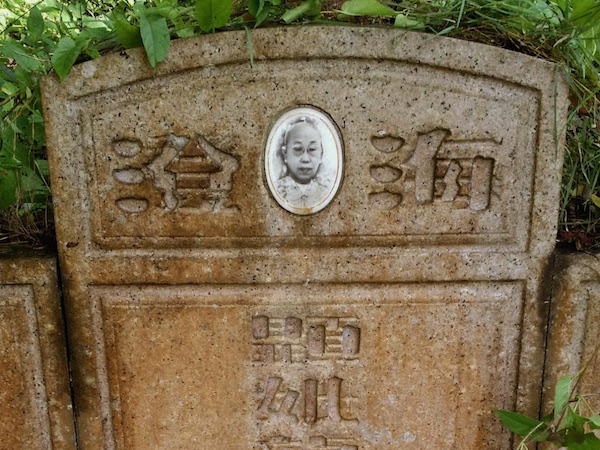 The gravestone of my great grandmother Ong Leon Neo. Typically Nyonya hairstyle - pulled back tightly into a bun.