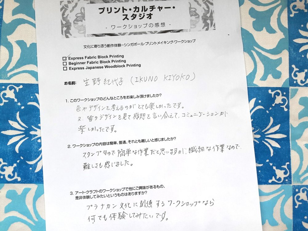 ws-feedback-jap-exf-ikuno-kiyoko.jpg