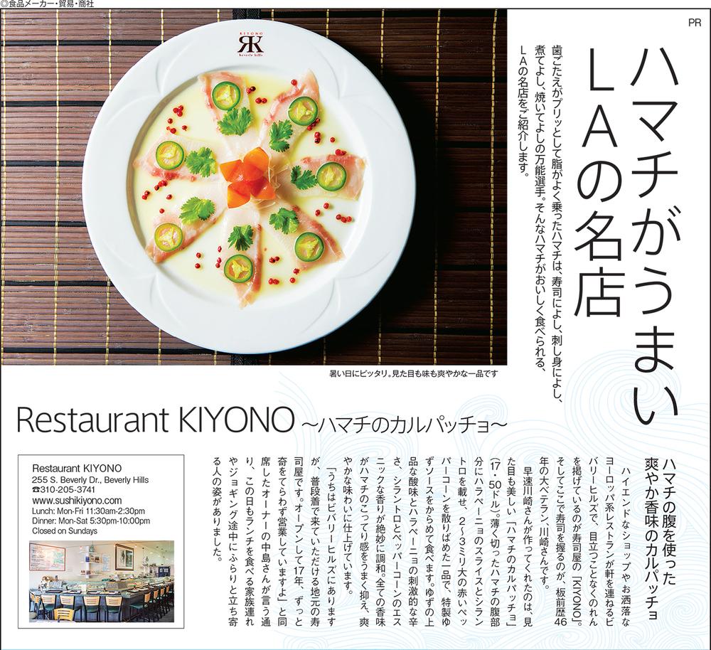 Kiyono_01.jpg