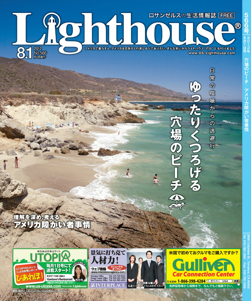Lighthouse LA August 1, 2012 Page-1-1.jpg