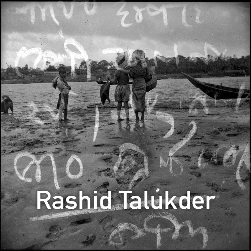 Rashid Talukder.jpg