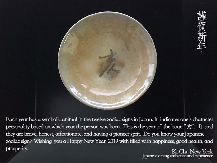 Sake cup-boar.jpg