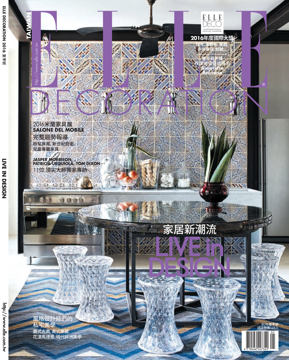 ELLE DECORATION 2016年5月夏季號-1.jpg