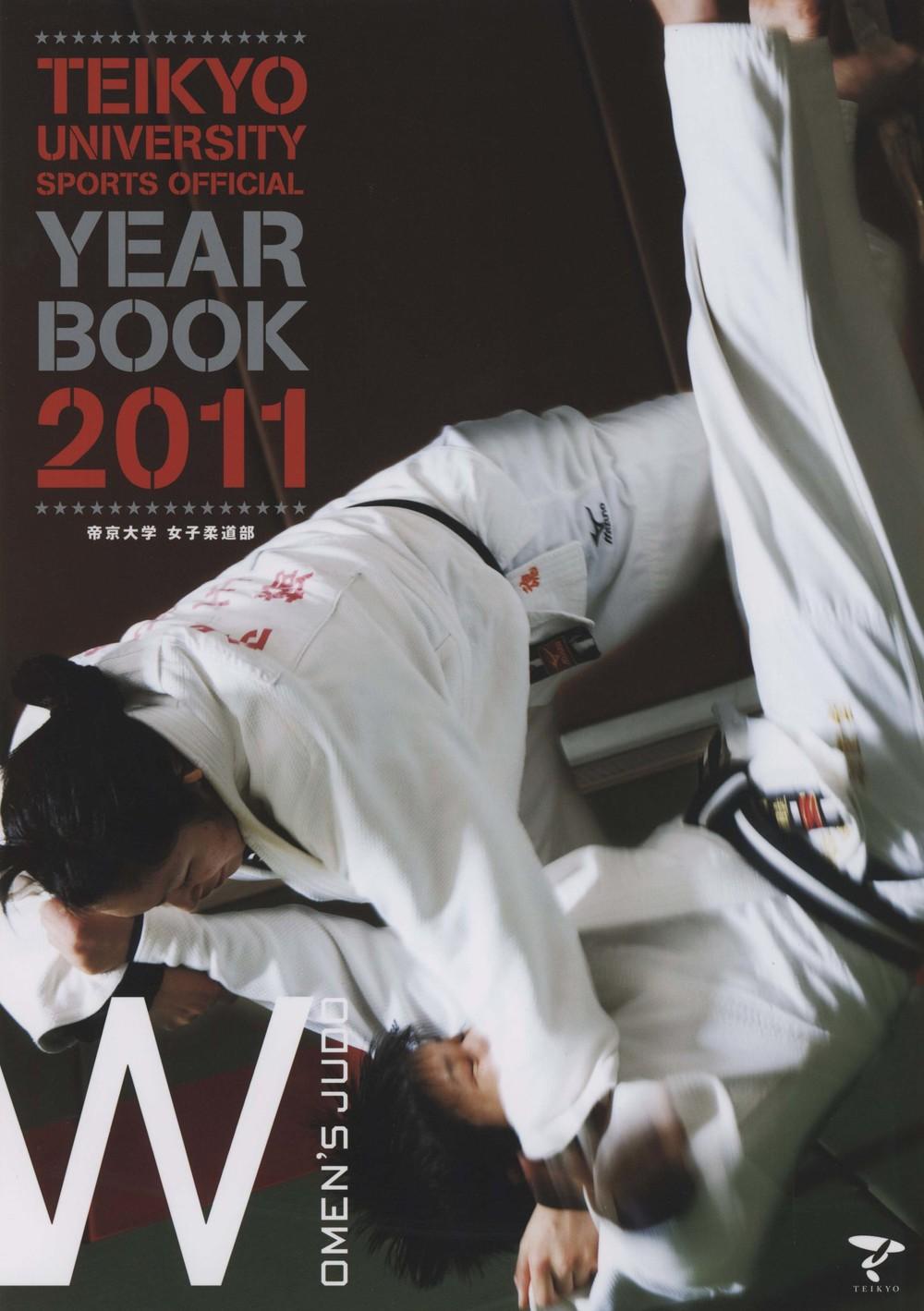 帝京大学女子柔道部「YEAR BOOK 2011」表紙
