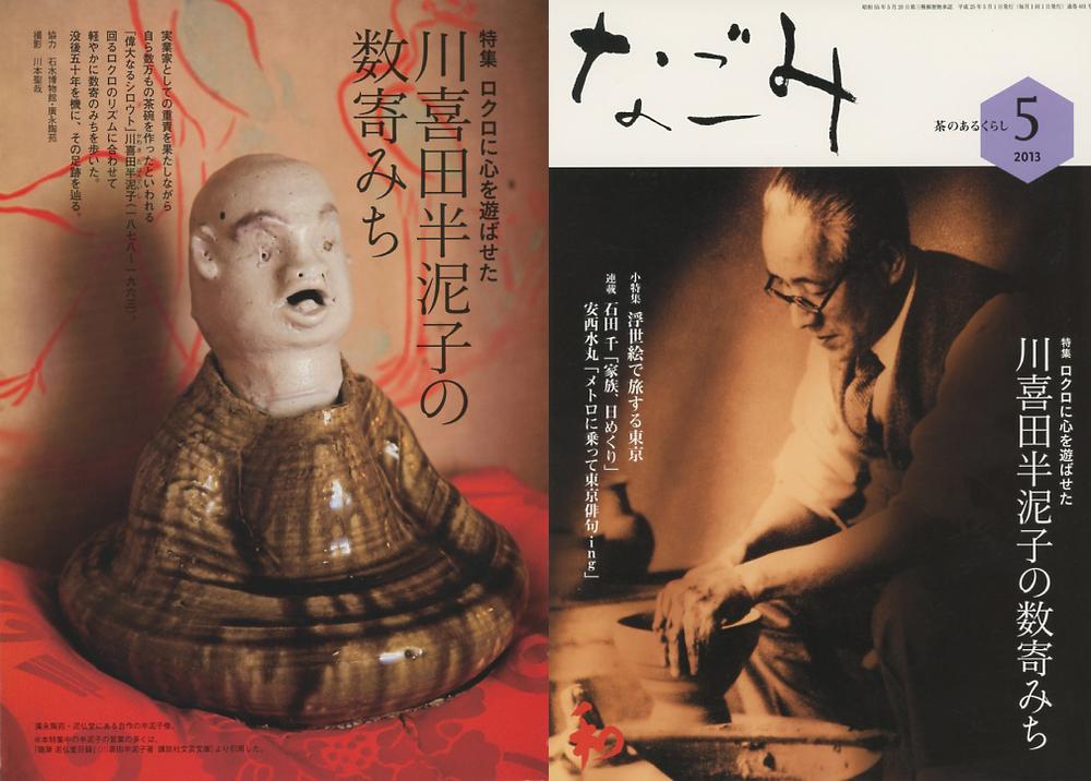 月刊「なごみ」淡交社  2013年5月号特集 『川喜田半泥子の数寄みち』