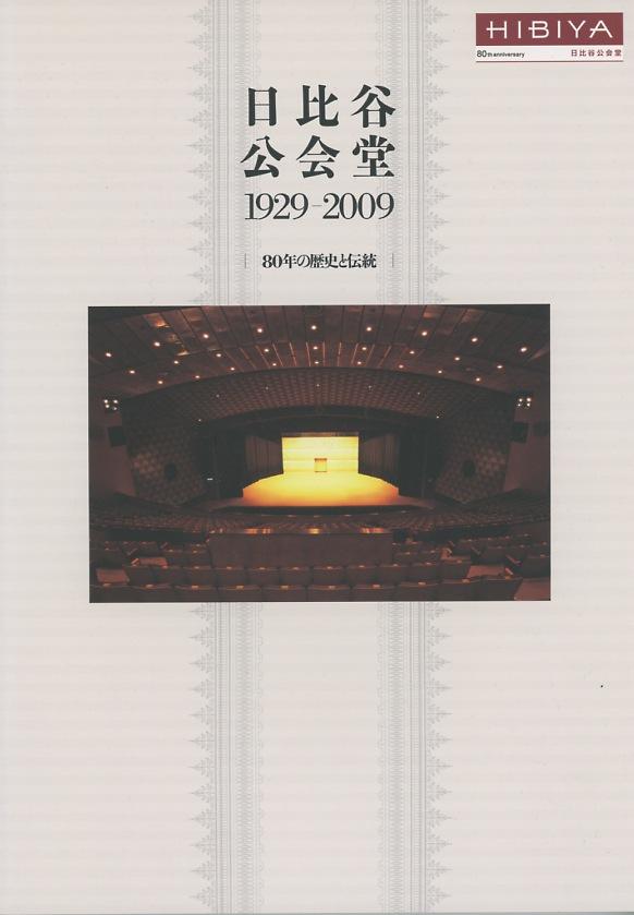 日比谷公会堂80周年記念誌