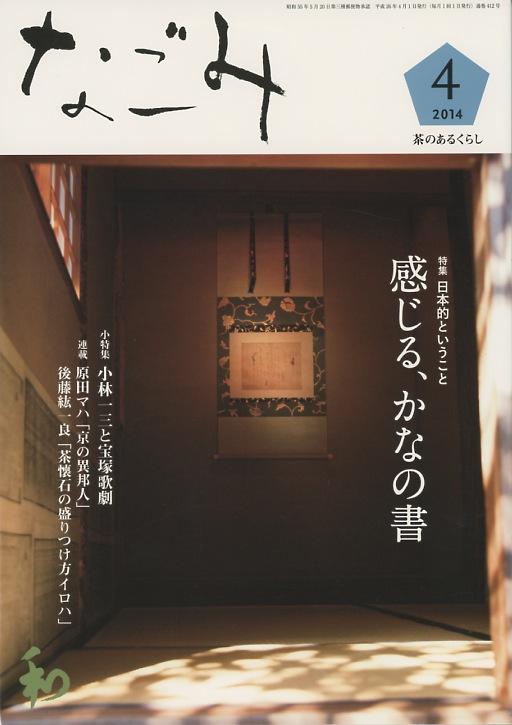 月刊誌「なごみ」淡交社 2014年4月号表紙