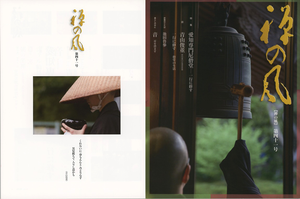「禅の風」発行所/曹洞宗宗務庁 発売所/水曜社  9−1