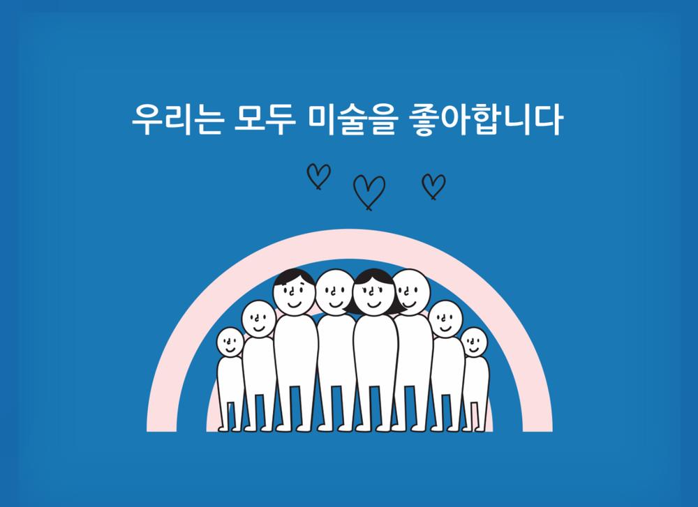오픈갤러리 서비스 소개