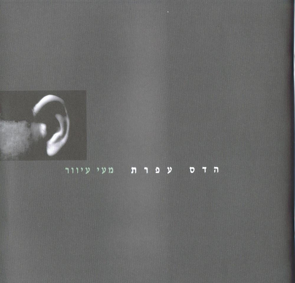 Blind Gut, Catalog (Hebrew & English), Exhibitions at Be'eri and Nachshon kibbutz Galleries,  2002