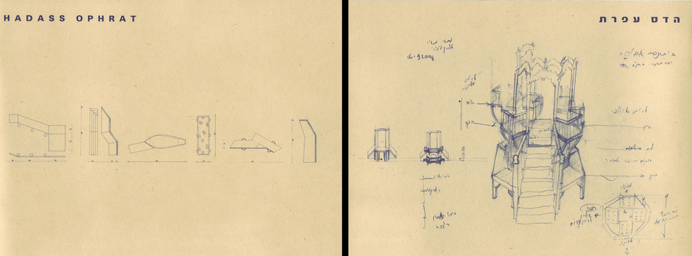 Bimah, The Waste Land, Catalogue (Hebrew-English). The Genia Schreiber University, Tel-Aviv, University, 1994