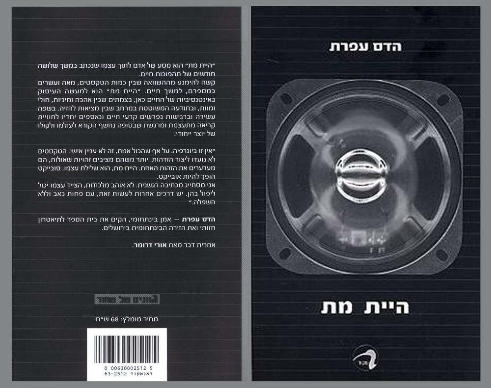 Ever Never, book (Hebrew only) Gvanim, Tel Aviv, 2004