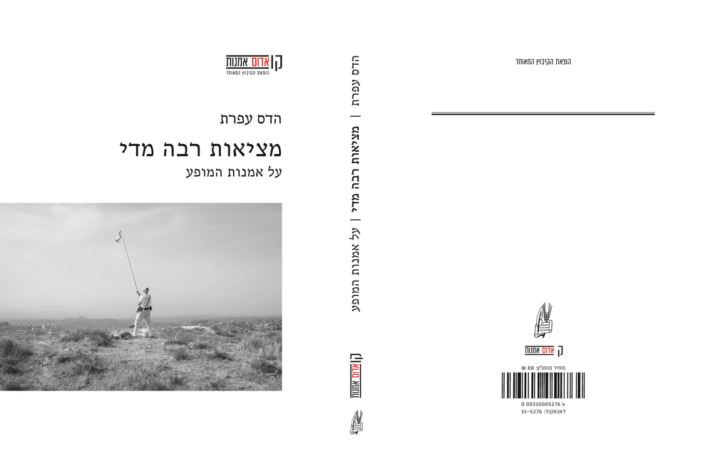 Too Much Reality, On the art of performance, book (Hebrew), Hakibbutz Hameuchad  Publishing House, Tel Aviv, 2012