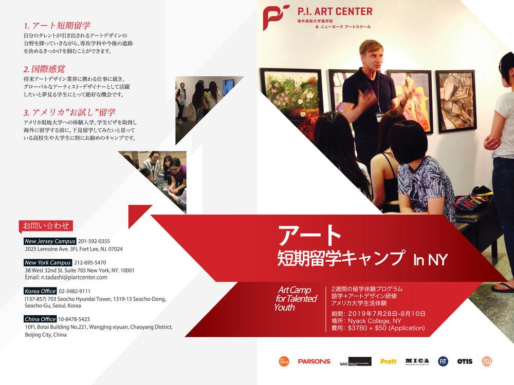 Art CTY 2018 (JPN)-1 copy.jpg