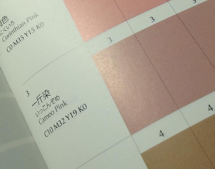 cameo-pink