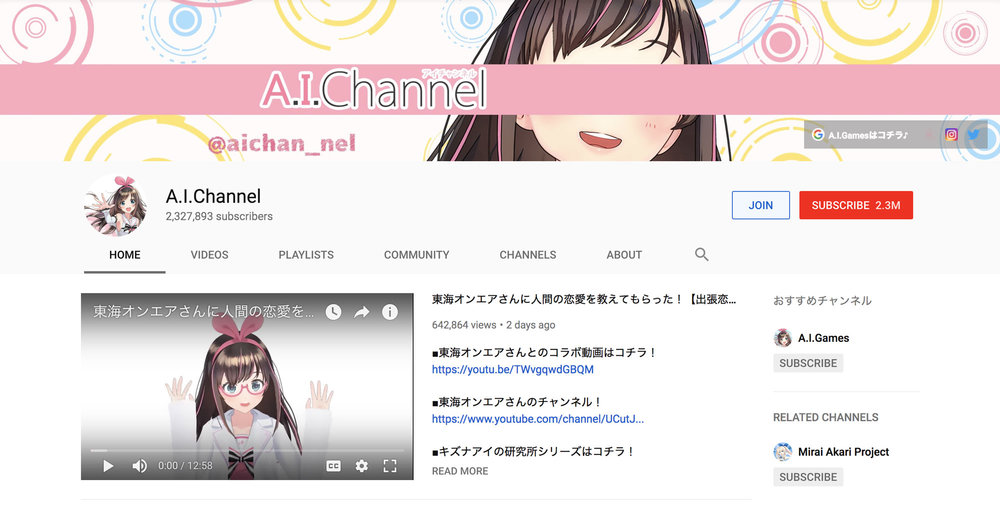 A screenshot of virtual YouTuber  Kizuna AI's YouTube channel
