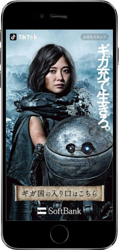 TikTok Brand Takeover launch screen ad by Softbank