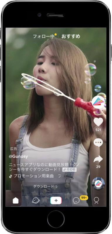 TikTok in-feed native video ad by Gunosy