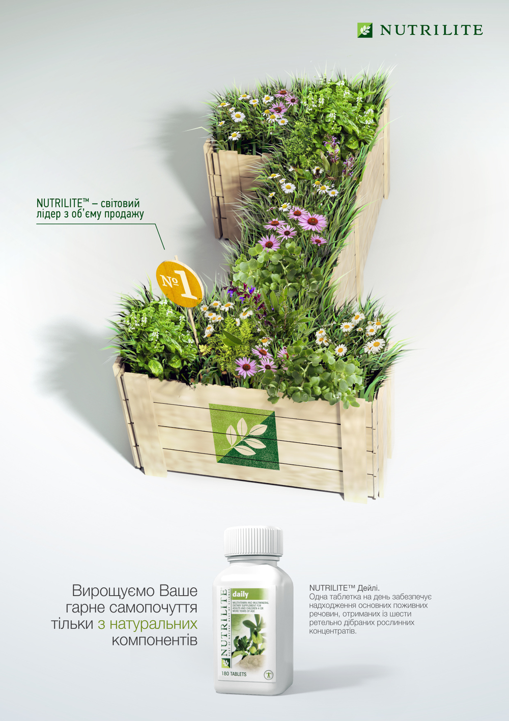 Amway Nutrilite Ads | Number One