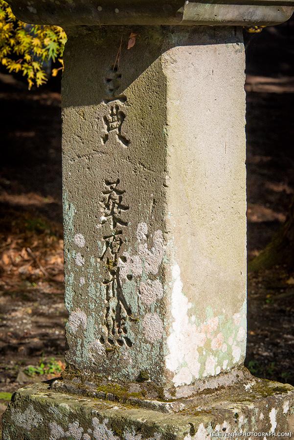 InJapan2014_125.jpg