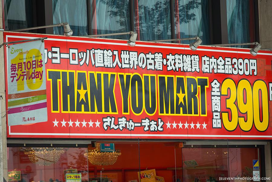 InJapan2014_187.jpg