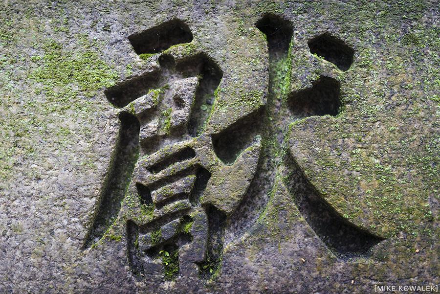 Japan_Osak&Tokyo_MK_154.jpg