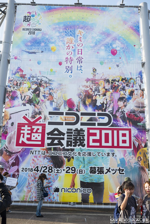 NicoNico2018_88.jpg