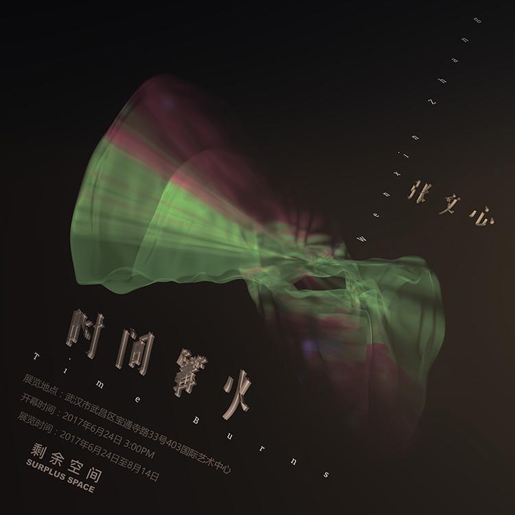 poster_wzhang_s.jpg