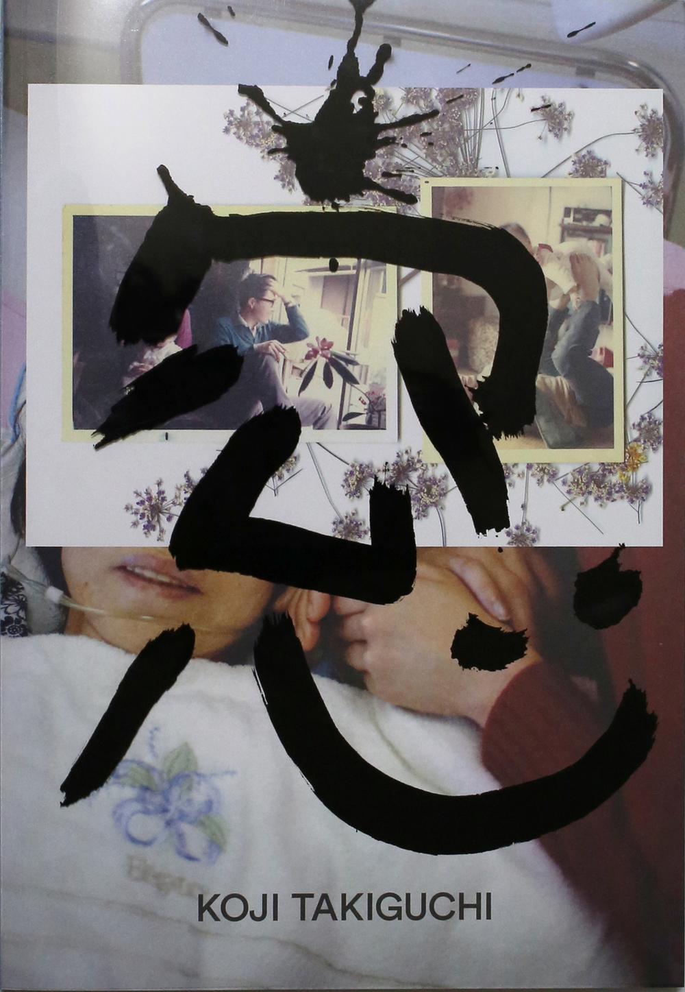 写真集「窓─sou─」