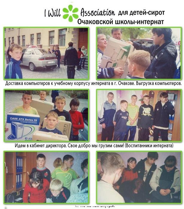 2007 Ochakov Computer Class_2.jpg
