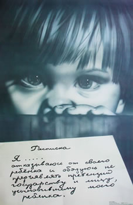 Poster 0 of Child with Letter of Mother giving her away.jpg