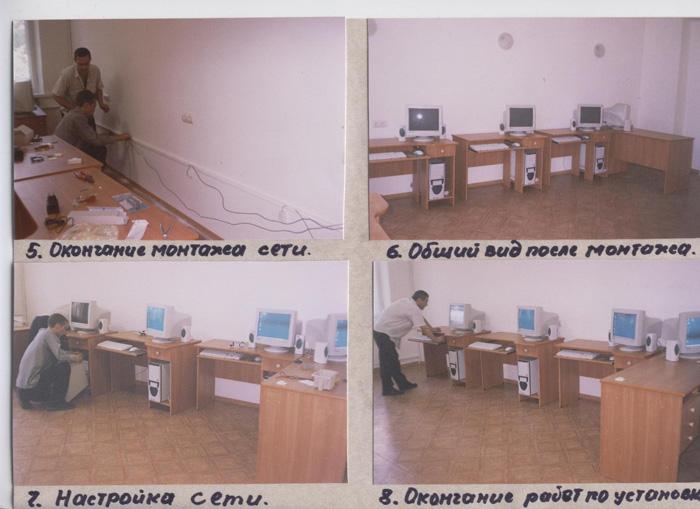 2003 Nikolaev Computer Class_2.jpg