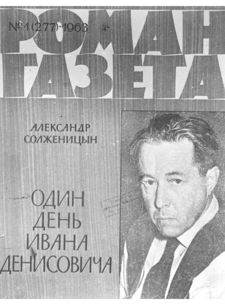 "5.9 ┆     The  One Day in the Life of Ivan Denisovich  cover of ""Roman-Gazeta "" .   1963"