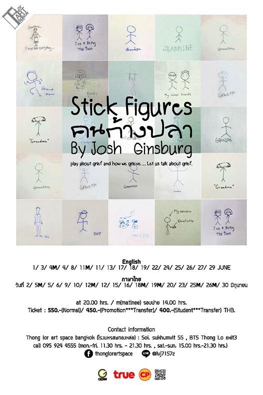 Stick Figures 1.jpg