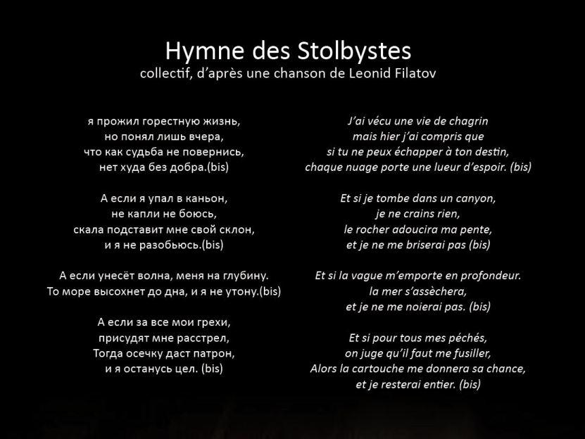 L'Hymne des  Stolbystes  , de quoi vous entraîner chez vous avant la sortie du film !