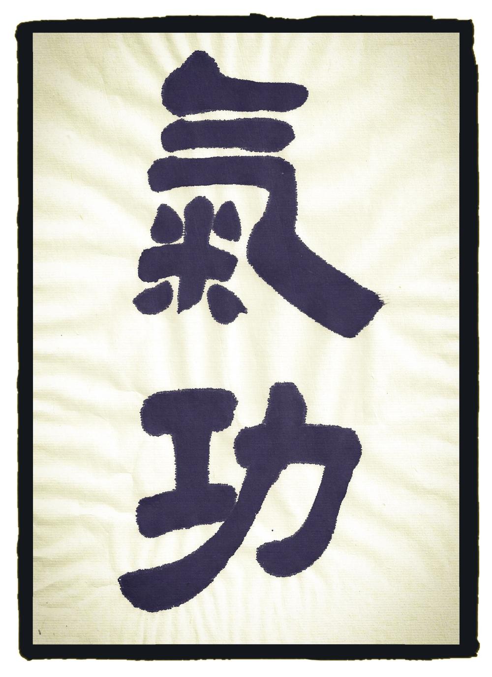 calligraphie: Wang Fei