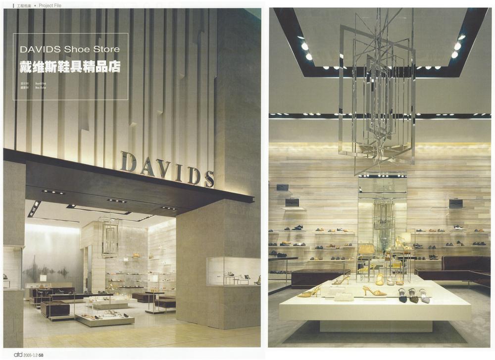 ARCHITECTURE DESIGN + TECHNOLOGY - DAVID'S FOOTWEAR - 2005