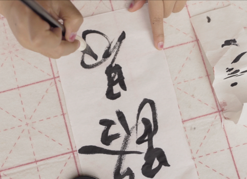 Chinese calligraphy Young nsw