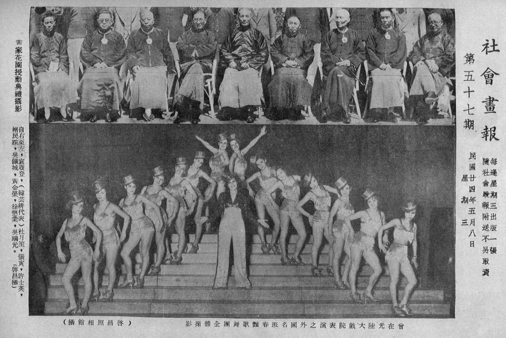 Gangsters and Molls: Above are members of the Green Gang, below are chorus dancers in a Shanghai ballroom