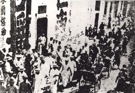 Demonstrators during the May 30th Movement in Shanghai (Source:  News of the Communist Party of China )