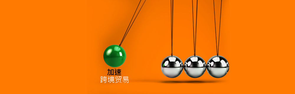 accelerate_CN.jpg