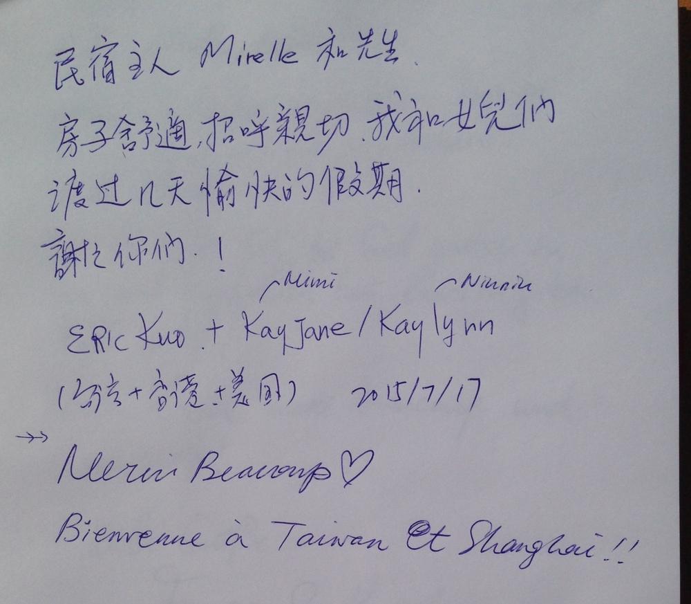 Bienvenue à Taiwan et Shanghai