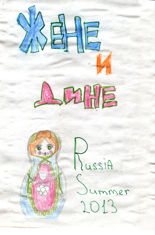 art_from_nieces_613