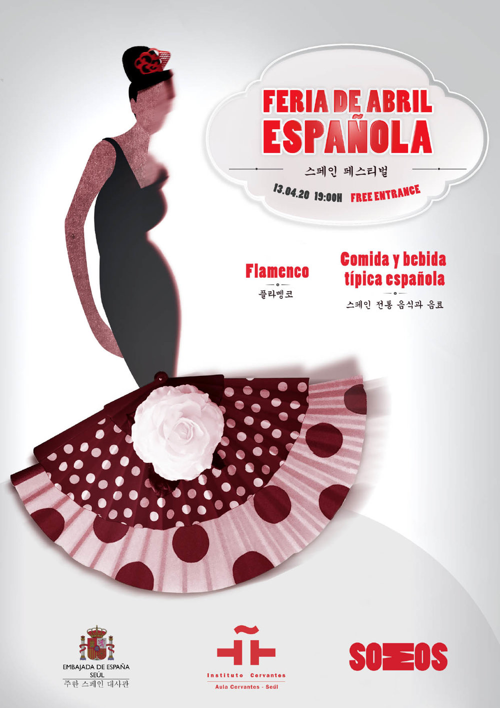 feria de abril  04  _  A poster for April Festival which is inspired by the colours and the soul of the Southern Region of Spain.