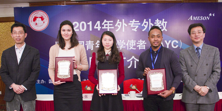 The first ever AYC awards were given out last week and seven special participants were chosen for their teaching skills, unquenchable thirst for China knowledge, and ability to make American culture comprehensible for their students. Congratulations to these winners of the Outstanding Cultural Ambassador award for 2013-2014!     Samantha Coughran  (Ningbo)  Gillian Chu  (Shanghai)  Daniel Ward  (Changzhou)  Ryan Cobb  (Guangzhou)  Caitlin Evans  (Wenzhou)  Stephaine Lawrence  (Nanjing)  Brian Luckett  (Guangzhou)  Rahul Rastogi  (Shenzhen)  Trey McMillon  (Yangzhou)  Noemi Melecia     (Yuncheng)       PS  - The awards were handed out at a major meeting with the FEB about next year's AYC program. Due to the teaching success of this year's AYC participants, several provinces across China have already committed to providing hundreds of hassle-free work visas for next year. Yay! Heilongjiang province alone asked us for 200! Yay again!! You can read more by clicking on the photo.
