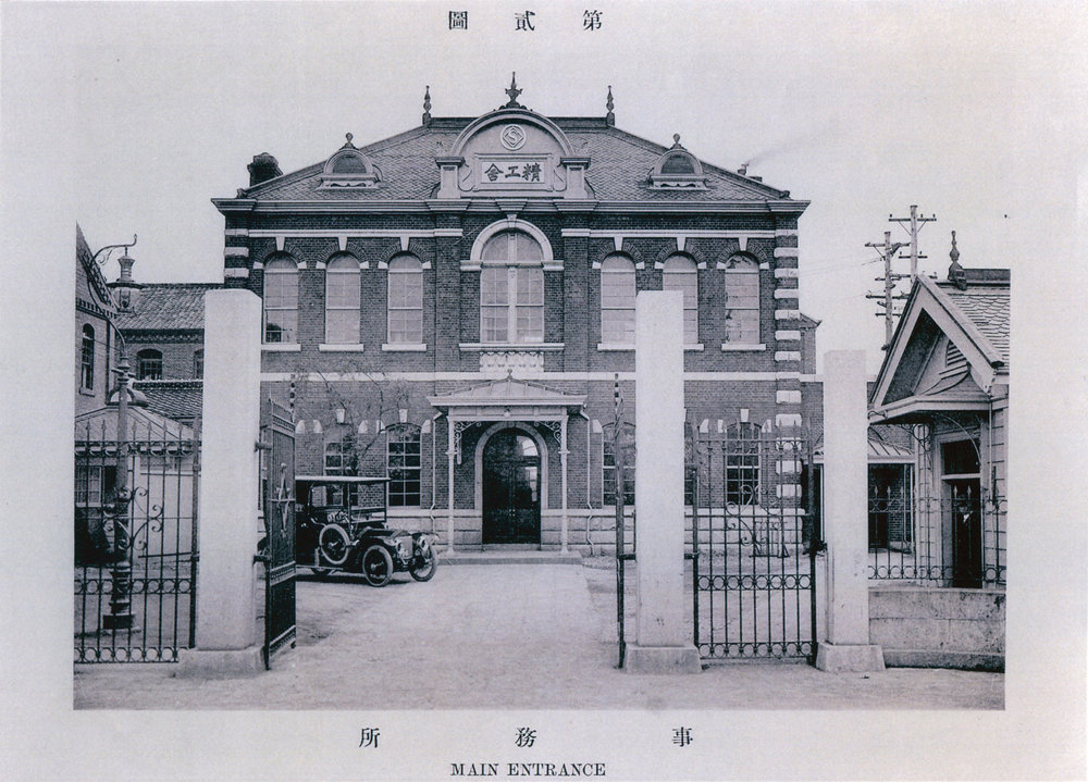 The Suwa Seikosha Factory, circa 1916-1920