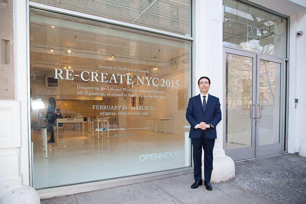 RE-CREATE NYC 2015